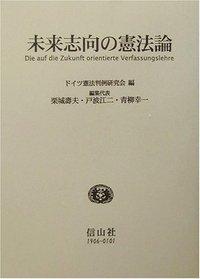 未来志向の憲法論 - 信山社出版...