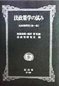 法政策学の試み (法政策研究第1集) - 信山社出版株式会社 【伝統と ...