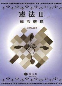 憲法 2 統治機構 - 信山社出版株...