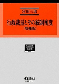 行政裁量とその統制密度(増補版) - 信山社出版株式会社 【伝統と革新 ...
