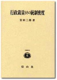 行政裁量とその統制密度 - 信山社出版株式会社 【伝統と革新、学術世界 ...