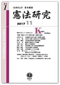憲法研究 創刊第1号 - 信山社出版株式会社 【伝統と革新、学術世界の ...