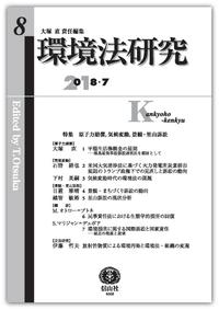 環境法研究 第8号 - 信山社出版...