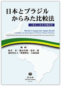 日本とブラジルからみた比較法 ― 二宮正人先生古稀記念 - 信山社出版 ...