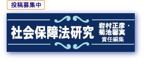 社会保障法研究』 〔投稿規定〕...