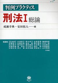 判例プラクティス刑法 Ⅰ 総論